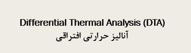 Differential Thermal Analysis آنالیز حرارتی افتراقی